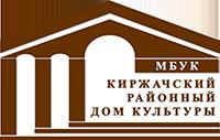 """МБУК """"Киржачский районный дом культуры"""""""